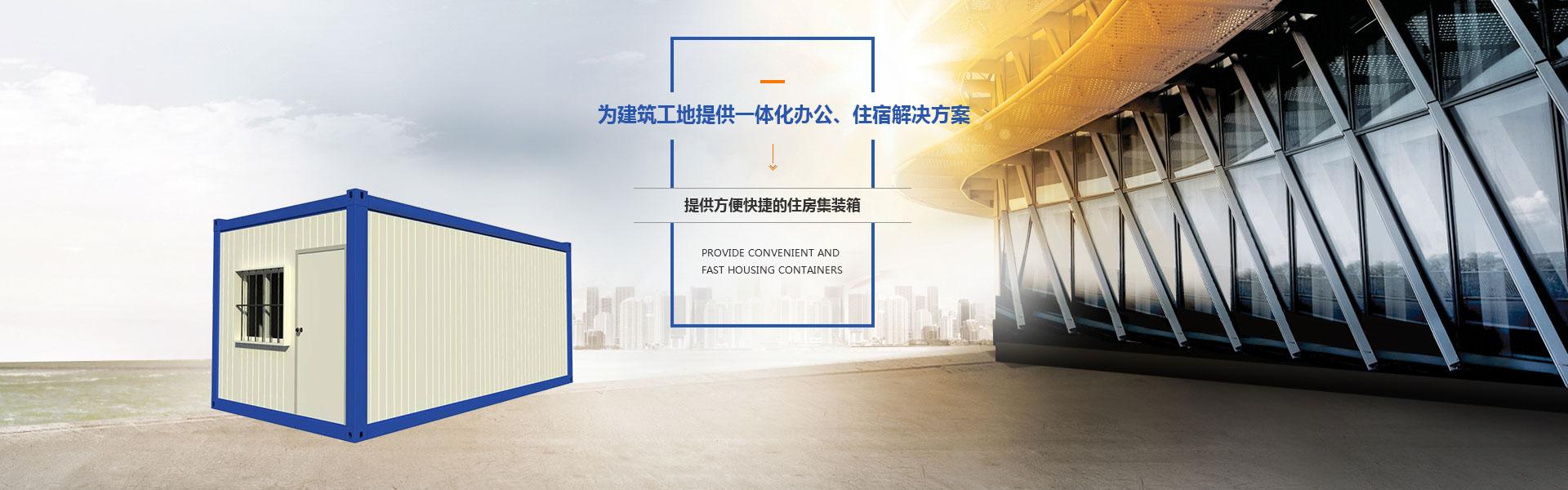 重庆住人集装箱房厂家