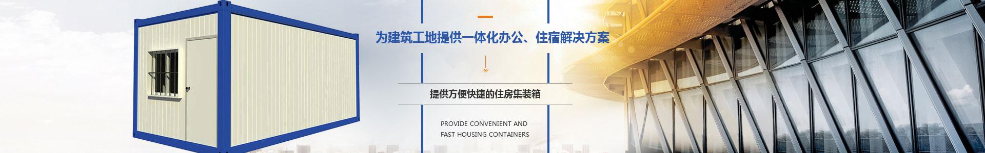 重庆集装箱厂家